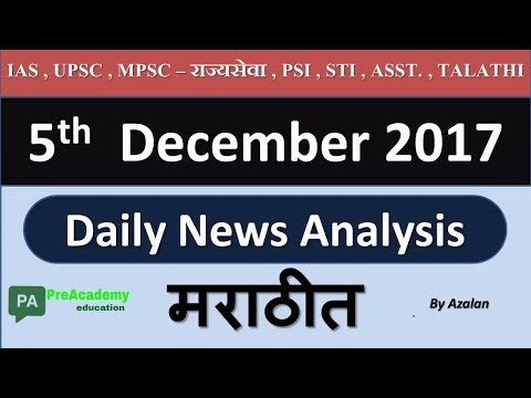 (मराठी) Daily News Analysis 5 December 2017 in MARATHI for IAS/UPSC/MPSC/PSI/STI/ASST/TALATHI Exams