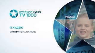 """Я худею смотри на телеканале """"ТВ 1000 Русское Кино"""" (кнопка 602)"""