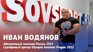 Иван Водянов  рассказал, сколько бодибилдеры тратят на подготовку к выступлениям