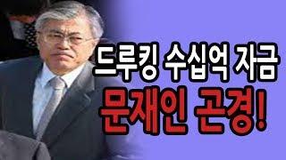 신의한수 생방송 18.05.17 / 드루킹 수십억 자금으로 문재인 몰락?
