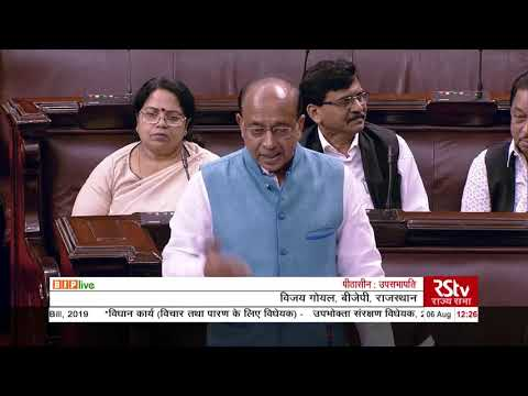 Shri Vijay Goel on The Consumer Protection Bill, 2019 in Rajya Sabha