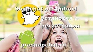 Snapchat на Android. Установка и регистрация в Снапчате