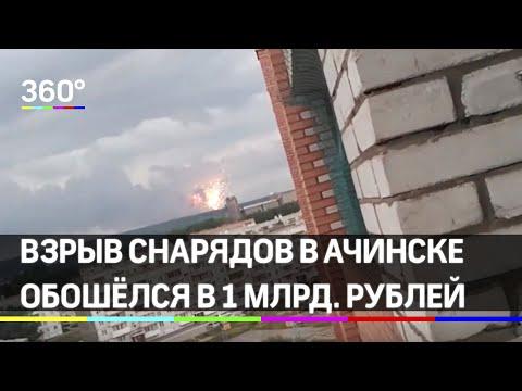 Взрыв боеприпасов в Ачинске обошёлся в 1 млрд. рублей