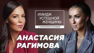 анастасия Рагимова. Имидж Успешной Женщины