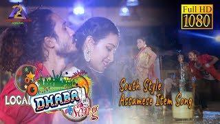 Local Dhaba Song || South Style Assamese Item Song || Chao AJ, Ankurmoni Bhuyan & Papori Saikia