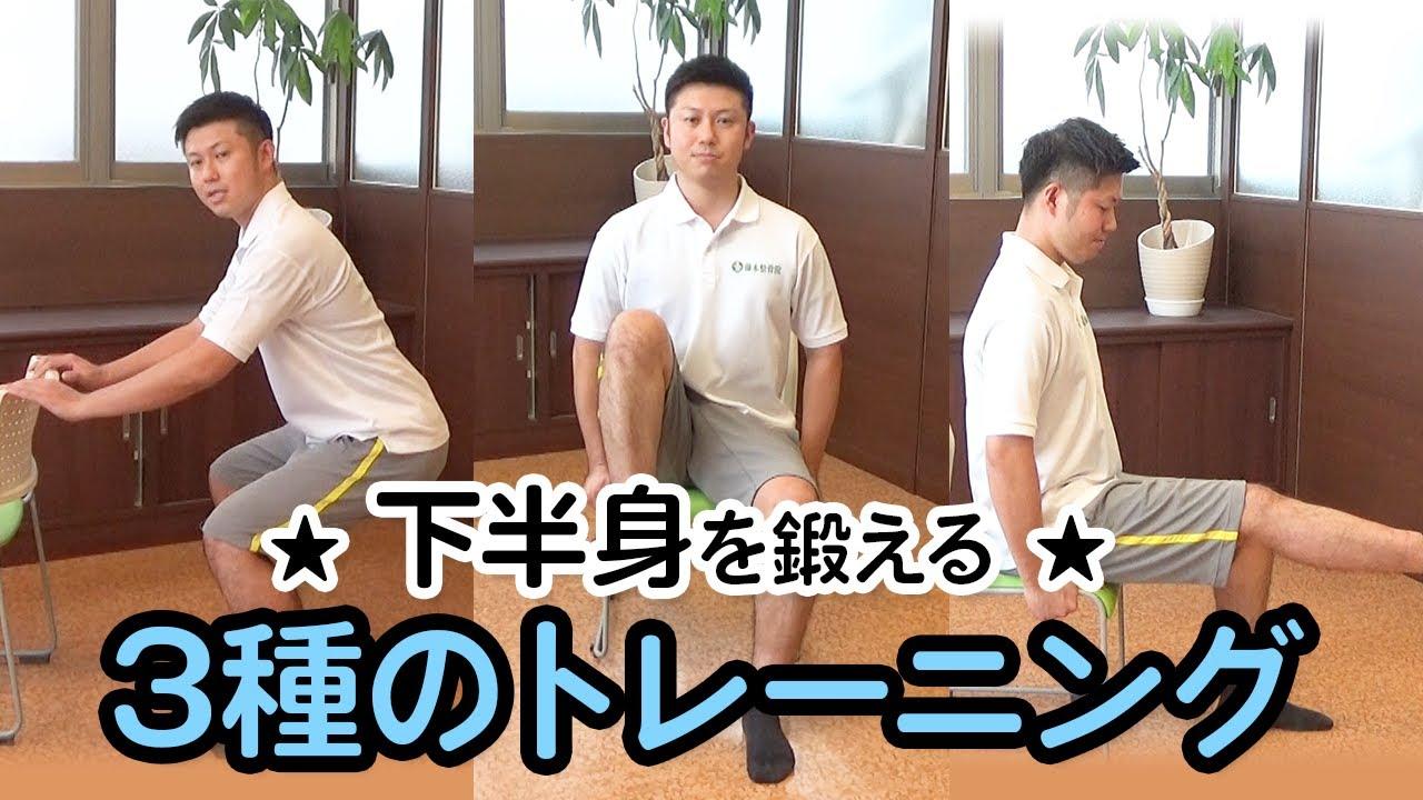【コロナ対策】スクワット、膝伸ばし、もも上げで筋力アップ!- 長崎の藤本整骨院