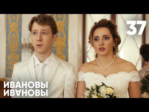 Ивановы - Ивановы   Сезон 2   Серия 37