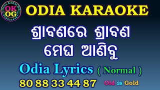 Srabana Re Srabana Karaoke with Lyrics Odia Karaoke