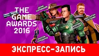 Экспресс-запись ретрансляции The Game Awards 2016