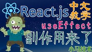 React.js 中文开发入门教学 - Hook - 副作用来了 useEffect