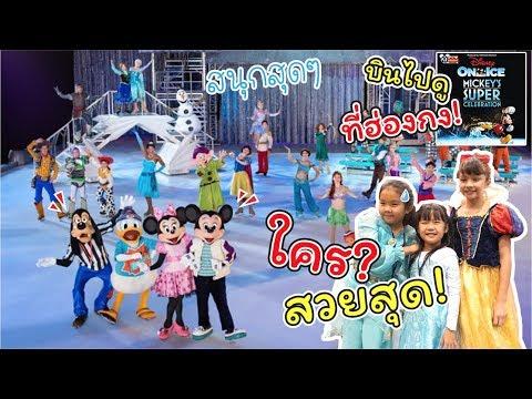 แต่งชุดเจ้าหญิง บินไปดู Disney On Ice ก่อนใครไกลถึงฮ่องกง! | แม่ปูเป้ เฌอแตม Tam Story