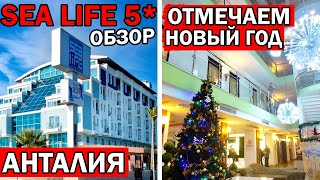 ОТЕЛЬ SEALIFE FAMILY RESORT 5 работает зимой Как турки отмечают Новый год Обзор отеля Анталия