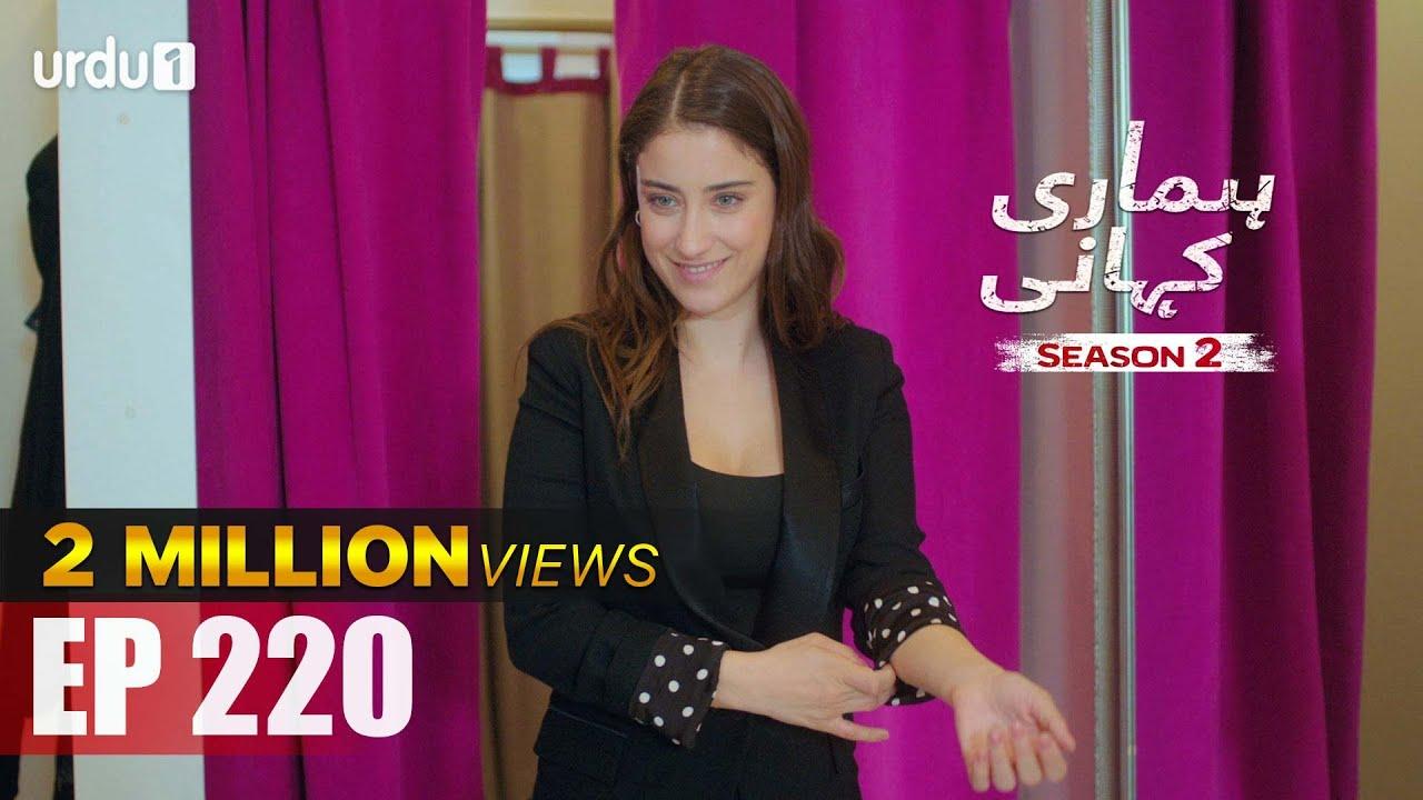 Hamari Kahani Episode 220 Urdu Dubbed Kayi Tv