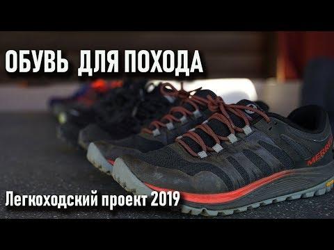 Обувь в поход: кроссовки для легкоходского проекта 2019 - Gore Tex или сетка?