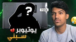 قصتي مع اليوتيوبر المشهور الي حطمني وكسر قلبي💔😔(كنت راح اقفل القناة)#قصه