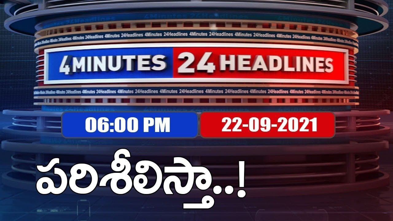 Download 4 Minutes 24 Headlines : 6PM | 22 September 2021 - TV9