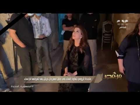 من مصر   إغماء ماجدة الرومي على المسرح في حفل مهرجان جرش