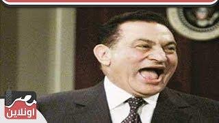 خفة دم الرئيس حسني مبارك مع المصريين