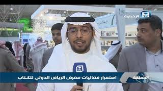 مراسل الإخبارية يرصد لنا الأحداث في معرض الكتاب