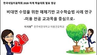 한국네일미용학회 2020 하계 학술대회/구두 발표/뼈공…