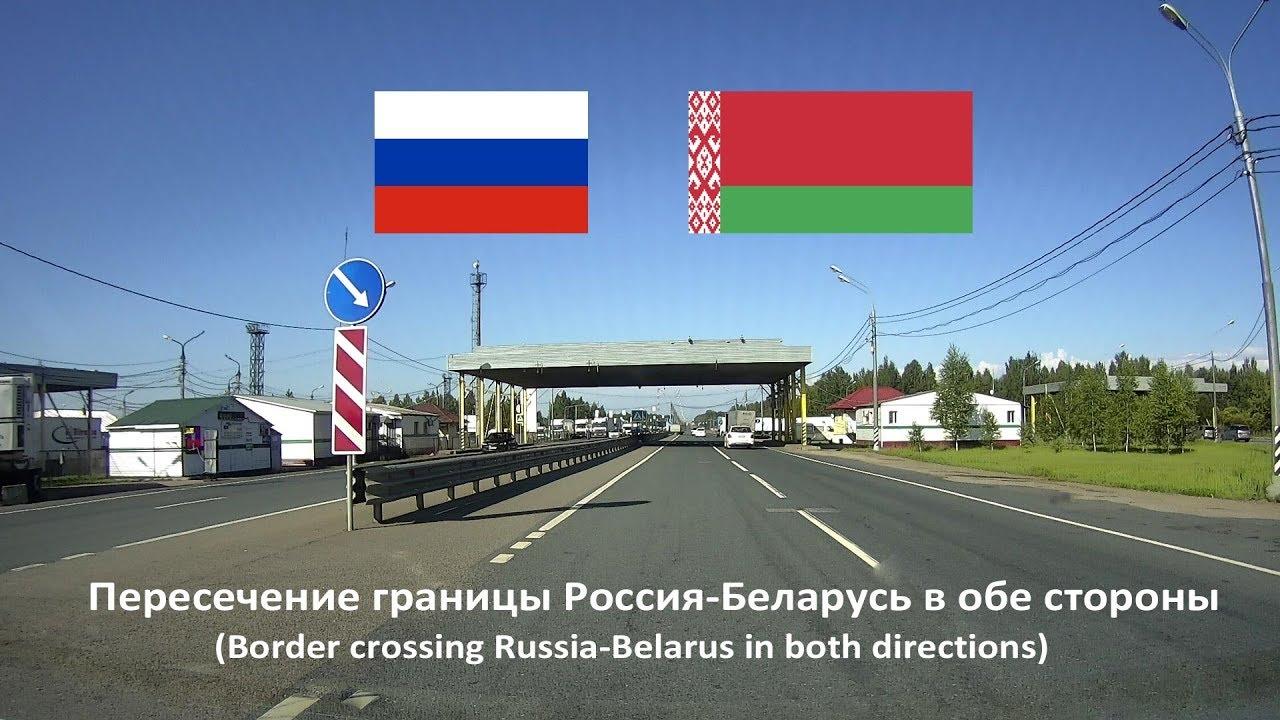 Когда откроют границу россия беларусь 2020 купить недвижимость на карибах дешево