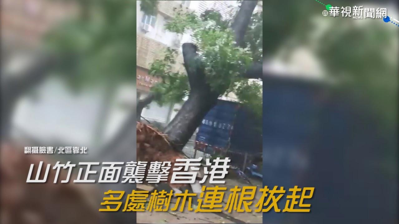 大自然反撲! 山竹蹂躪香港滿目瘡痍 - YouTube