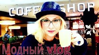 Аутфиты ( в том числе в шляпе), покупаю ЭТО платье, рассуждаю о вкусе. Vlog.