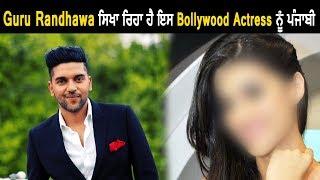 guru-randhawa-teaching-punjabi-to-bollywood-actress-l-dainik-savera