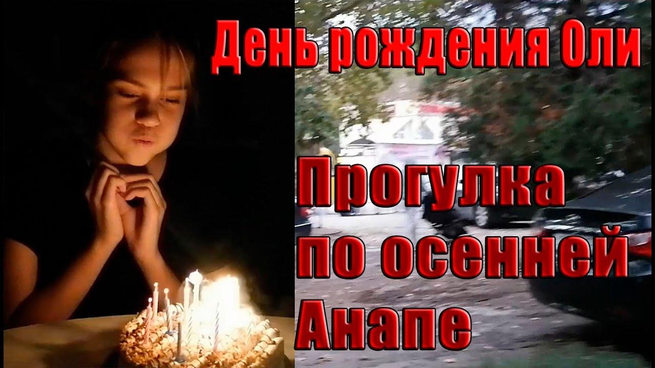 День рождения Оли в семейном кругу Погода в Анапе Мама и Оля переезд на юг