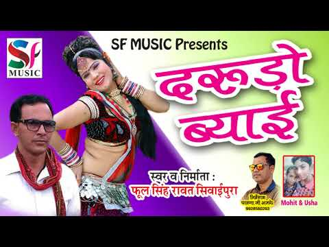 Rajsthani Dj Song 2017 ! दरूड़ो ब्याई ! Darudi Byai ! New DJ Marwari Geet !  Party Dj Remix Song  !