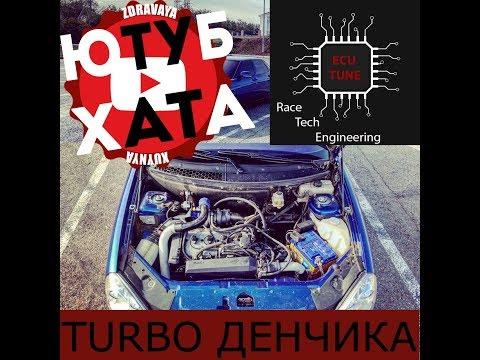 TURBO ДЕНЧИКА! ЮТУБ ХАТА + RACE TECH ENGENERING