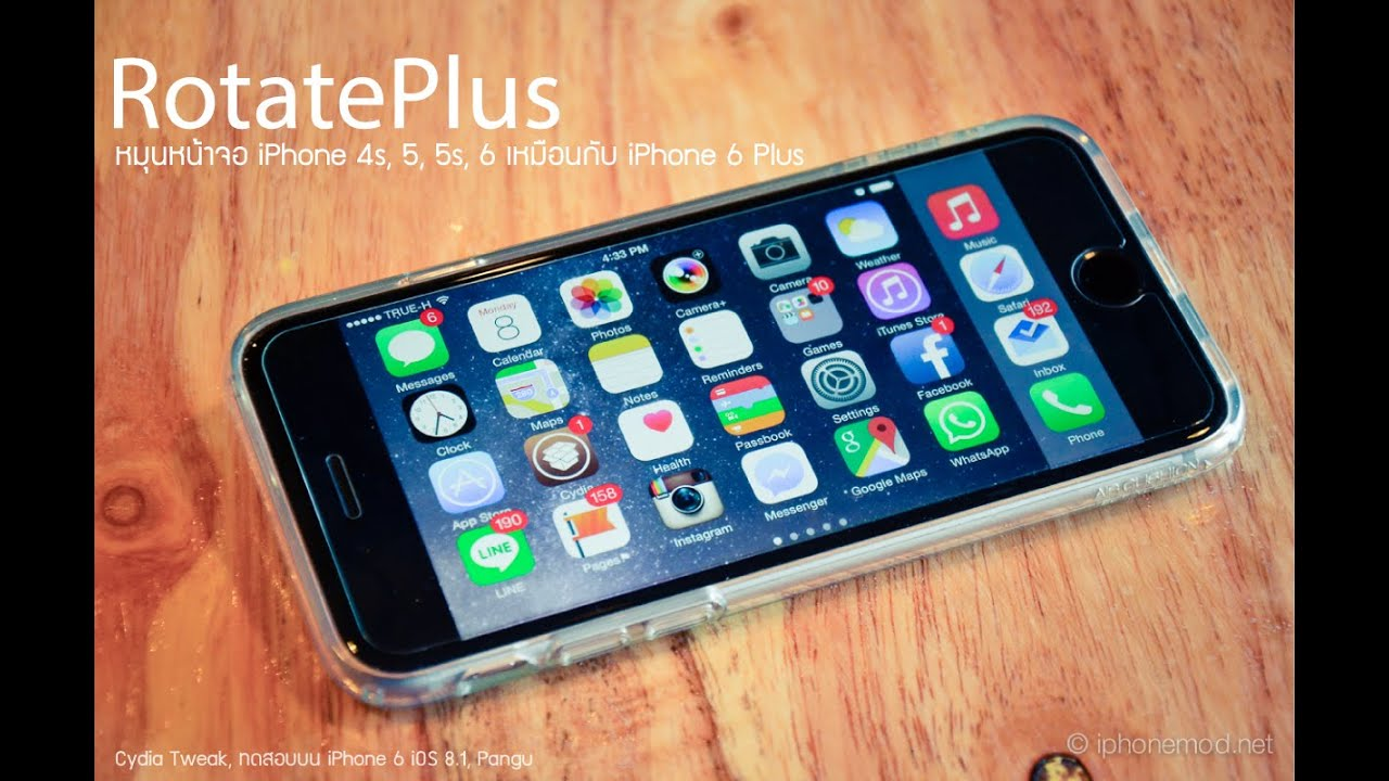 how to change screen rotation on iphone rotateplus หม นจอ iphone 4s 5 5s 6 แบบ iphone 6 plus 19892