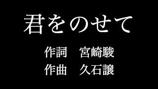 【君をのせて】天空の城ラピュタ 歌詞付き full カラオケ練習用 メロディあり 【夢見るカラオケ制作人】 thumbnail