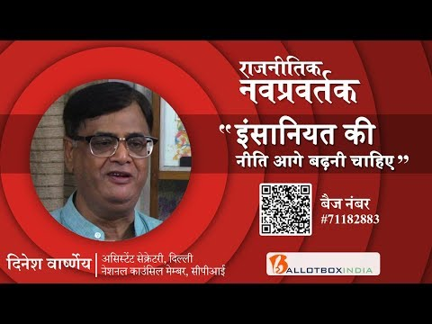 Prof.Dinesh Varshney: Assistant Secretary Delhi & National Council Member(CPI):Political Innovators