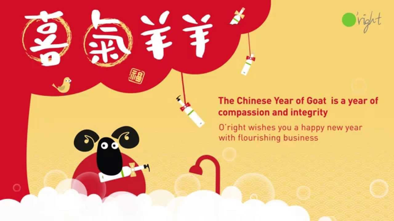 2015 Oright Chinese New Year Greetings Youtube