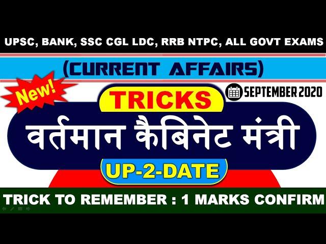 Cabinet Ministers of India 2020 Trick   Kendriya Mantrimandal 2020 in Hindi