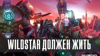 WildStar Online Reloaded  МНЕНИЕ