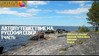 1 ЧАСТЬ. На машине из Москвы за Полярный Круг 2017! От Карелии до Мурманска за 2 недели