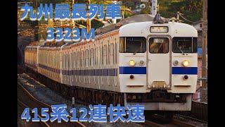 九州最長列車415系12連快速