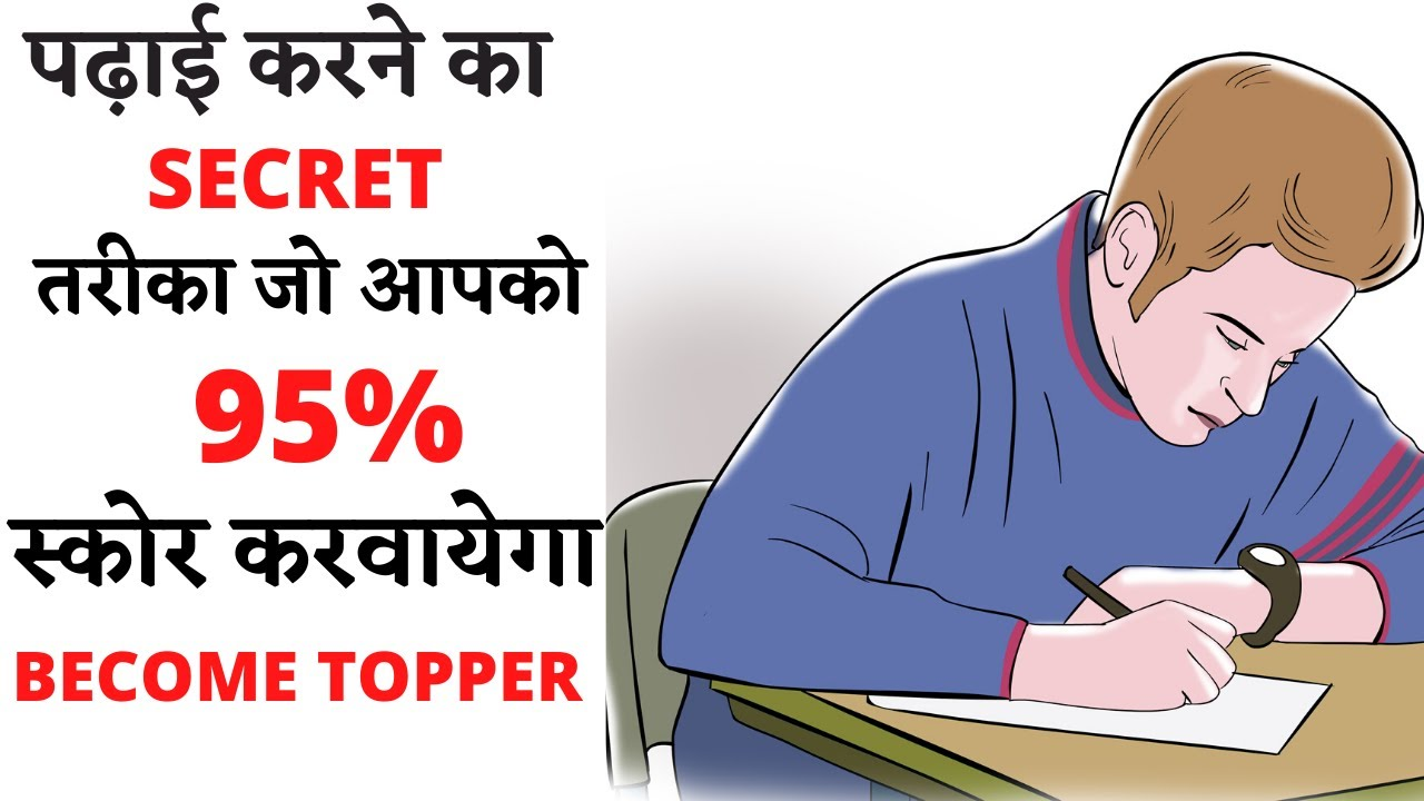 पढ़ाई करने का SECRET तरीका जो आपको  95% स्कोर करवायेगा | SECRET STUDY TIPS TO SCORE HIGHEST