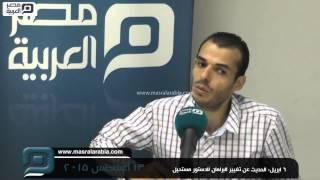 مصر العربية |  6 ابريل: الحديث عن تغيير البرلمان للدستور مستحيل