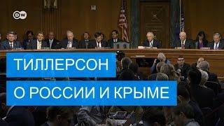Тиллерсон  Россия представляет опасность