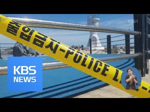 살인에 사망사고까지…휴일 사건사고 잇따라 / KBS뉴스(News)