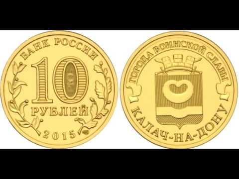 10 рублей Калач-на-Дону (ГВС) 2015 год