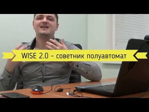 СОВЕТНИК WISE 2.0 - инструкция и подробный обзор форекс робота