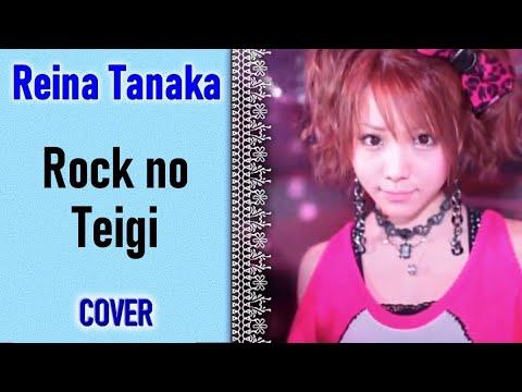 Reina Tanaka - Rock no Teigi (Cover by Michiyo)