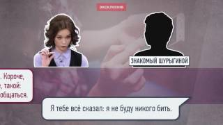 Диана Шурыгина угрожала посадить парня, чтобы его проучить