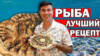 РЫБА ПО-ТУРЕЦКИ - ГЕНИАЛЬНЫЙ РЕЦЕПТ на сковороде! Турок готовит ХАМСА/ ВКУСНЫЙ УЖИН/ Анталия/ hamsi