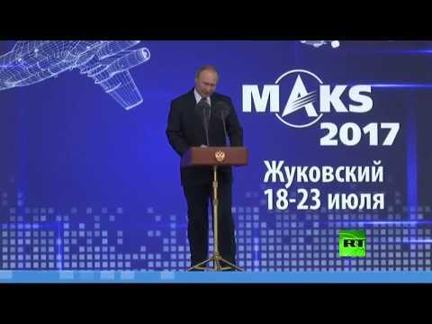 كلمة للرئيس فلاديمير بوتين بمناسبة افتتاح معرض -ماكس 2017- الدولي للطيران والفضاء  - 12:21-2017 / 7 / 18