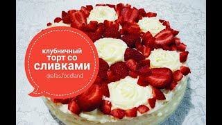 Как приготовить клубничный торт со сливками? Рецепт клубничного торта со сливками I Afa's foodland